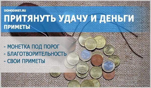 Притянуть удачу и деньги - приметы