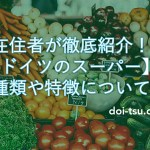 【ドイツのスーパーマーケット】種類や特徴を在住者が比較&紹介!