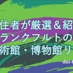 フランクフルトの美術館&博物館まとめ【25選を在住者が紹介】