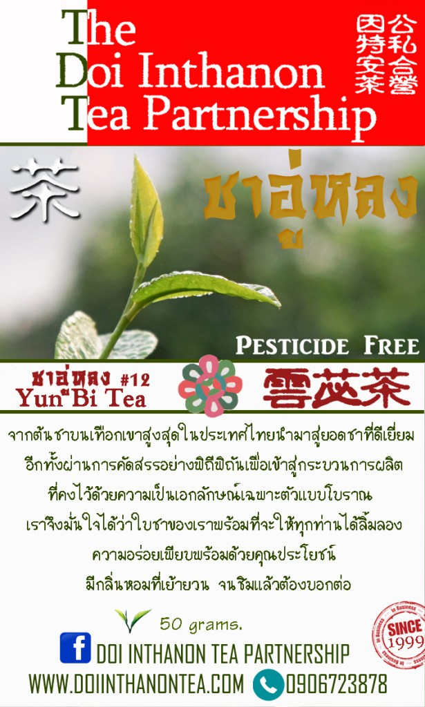 Yunbi Tea Oolong #12
