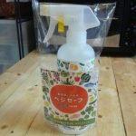 【残留農薬】野菜洗いのお水「ベジセーフ」を1本使ってみた感想。野菜洗い以外の用途もオススメです。【健康】