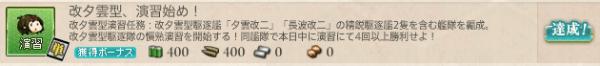 改夕雲型、演習始め!