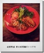 https://kitchendojinbar.wordpress.com/portfolio/chicken-ariakedori/