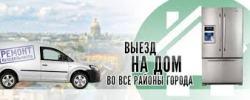 holod-4 | Ремонт холодильника в Калининграде