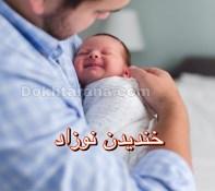 سال اول زنده گی نوزادان روز ۳۲/ خندیدن نوزاد