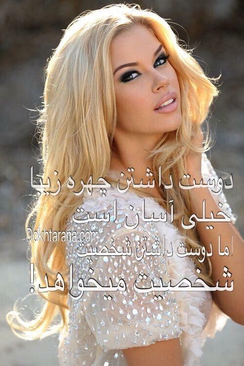 دوست داشتن چهره زيبا خيلى آسان است  اما دوست داشتن شخصيت، شخصيت ميخواهد ...