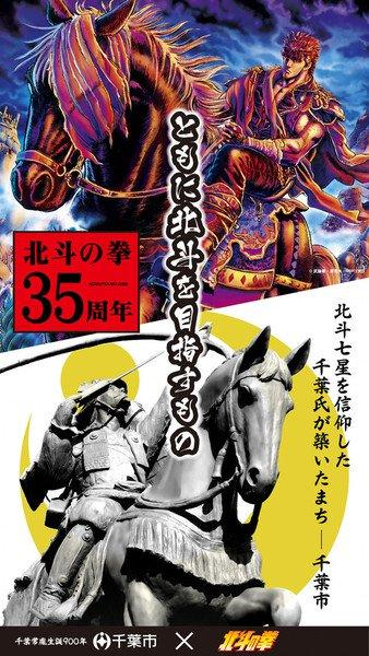 Chiba Collaborates With Fist of the North Star to Celebrate Clan Founder's 900th Birthday