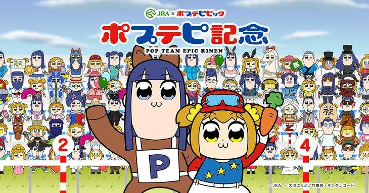 Design Your Own Pop Team Epic Horse Race Audience Member in Web Browser Game
