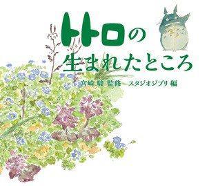 Studio Ghibli's Toshio Suzuki Recounts 1st Trip to Totoro's Forest with Miyazaki