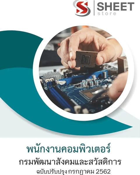 แนวข้อสอบ พนักงานคอมพิวเตอร์ กรมพัฒนาสังคมและสวัสดิการ 2562