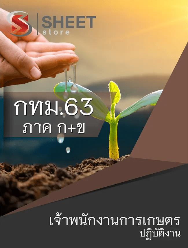 แนวข้อสอบ เจ้าพนักงานการเกษตรปฏิบัติงาน กทม 2563