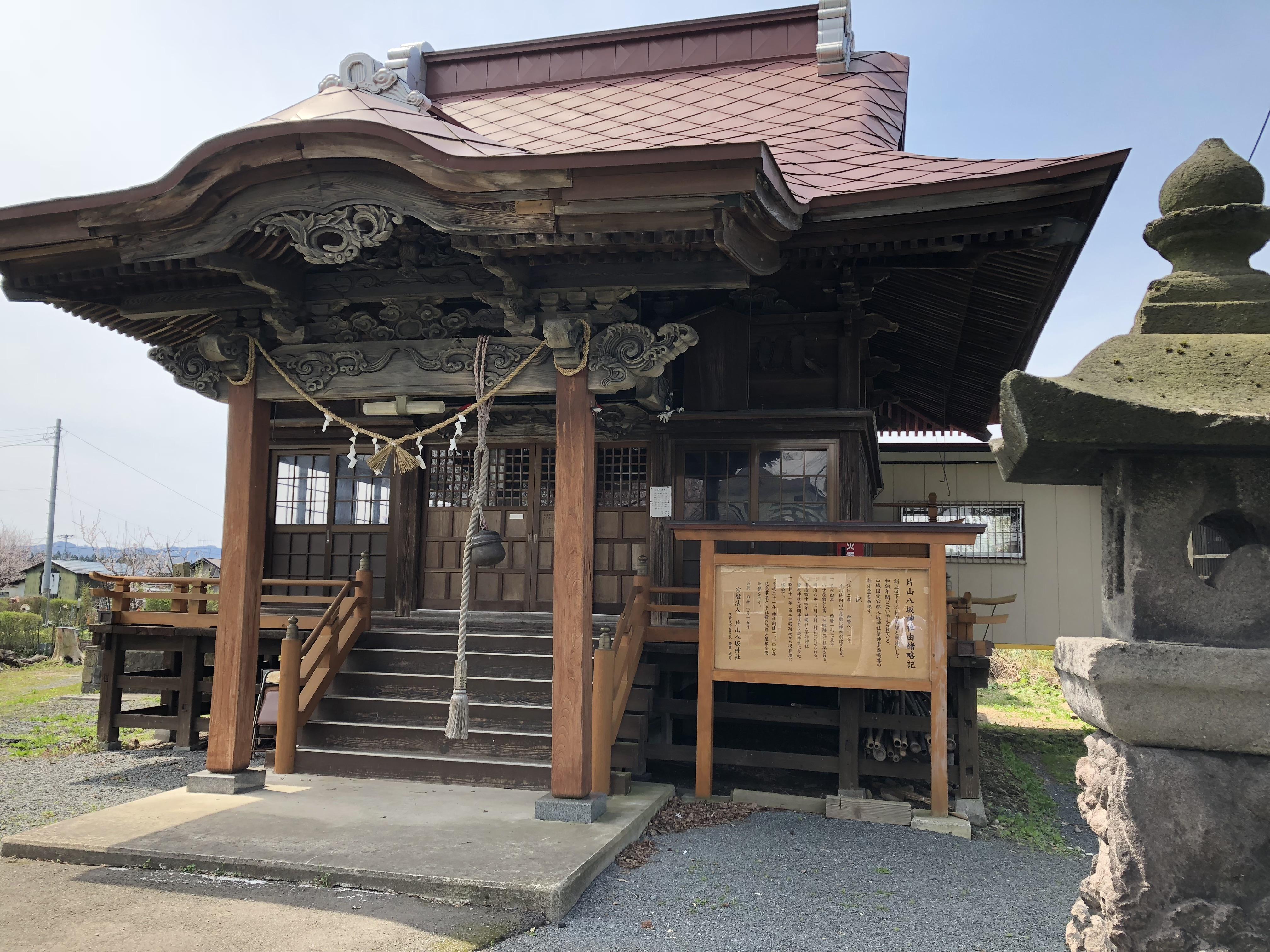 片山八坂神社