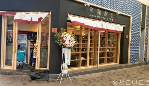 【食レポ】久留米商店街の辛麺屋 玄に行ってきた!