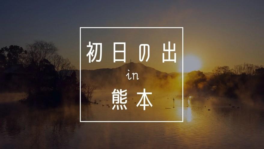 初日の出 熊本