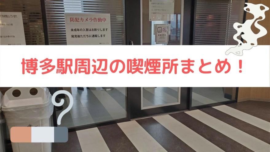 博多駅 喫煙所