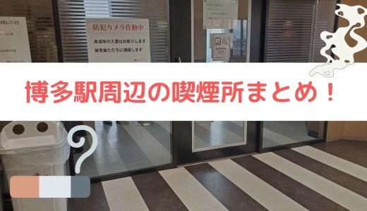 【2021年版】博多駅周辺喫煙所まとめ!コロナ閉鎖情報もあります!