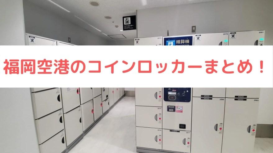 福岡空港コインロッカー
