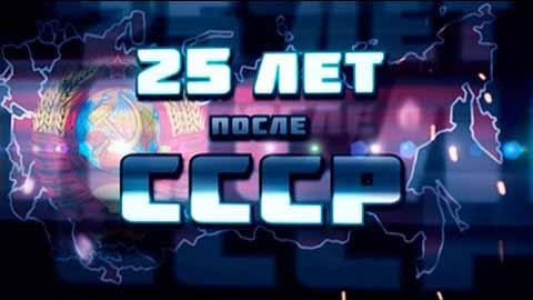 25 лет после СССР 4 серия. Латвия (2016)