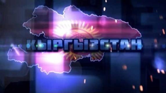 25 лет после СССР 9 серия. Кыргызстан (2016)