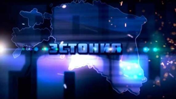 25 лет после СССР: 10 серия. Эстония (2016)