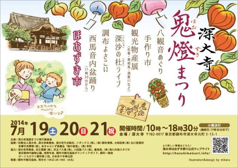 2014深大寺ほおずき祭りポスター