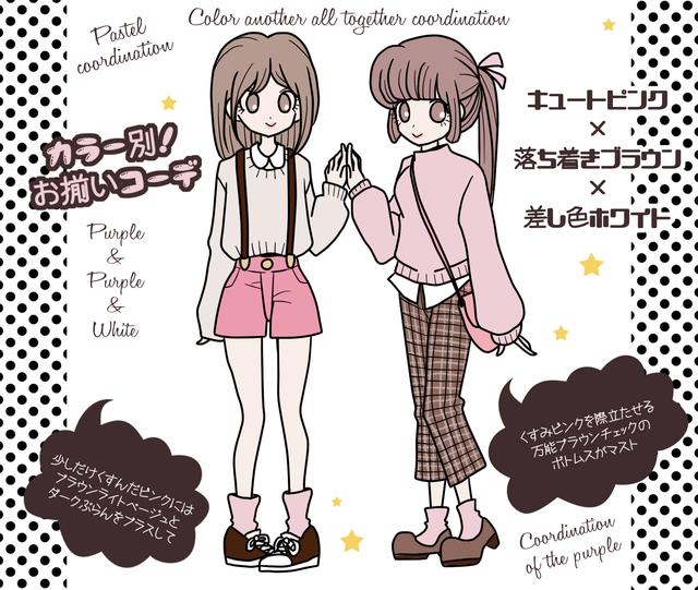 ピンクコーデ1.jpg