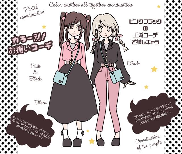 ピンクコーデ3.jpg