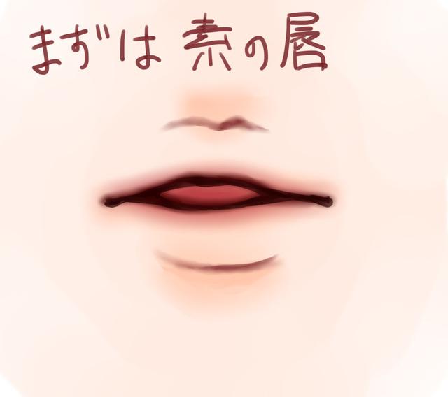 リップの塗り方イラスト1.jpg