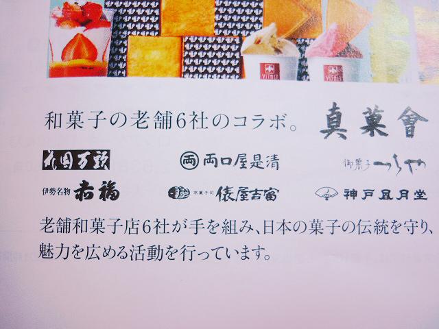 菓子博13.jpg