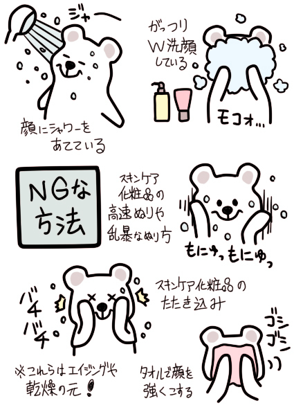 NGなスキンケア方法.jpg
