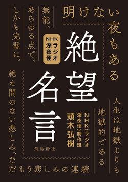 『NHKラジオ深夜便 絶望名言』書影