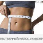 Естественный метод похудения