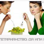 Вегетарианство: да или нет