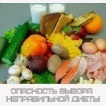 Опасность выбора неправильной диеты