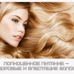 Полноценное питание — здоровые и блестящие волосы
