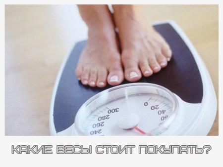 какие покупать весы