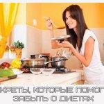 Секреты, которые помогут забыть о диетах