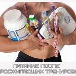 Питание после жиросжигающих тренировок