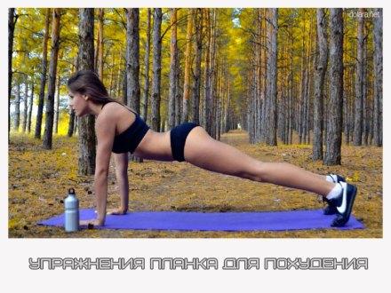 Упражнения планка для похудения