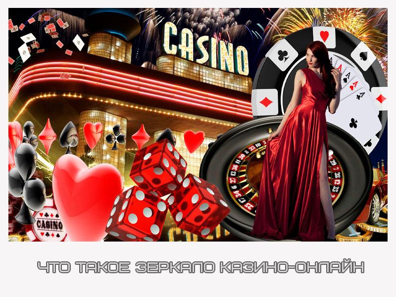 казино зеркало сайта работающее новое