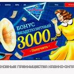 Основные преимущества казино-онлайн «Вулкан Оригинал»