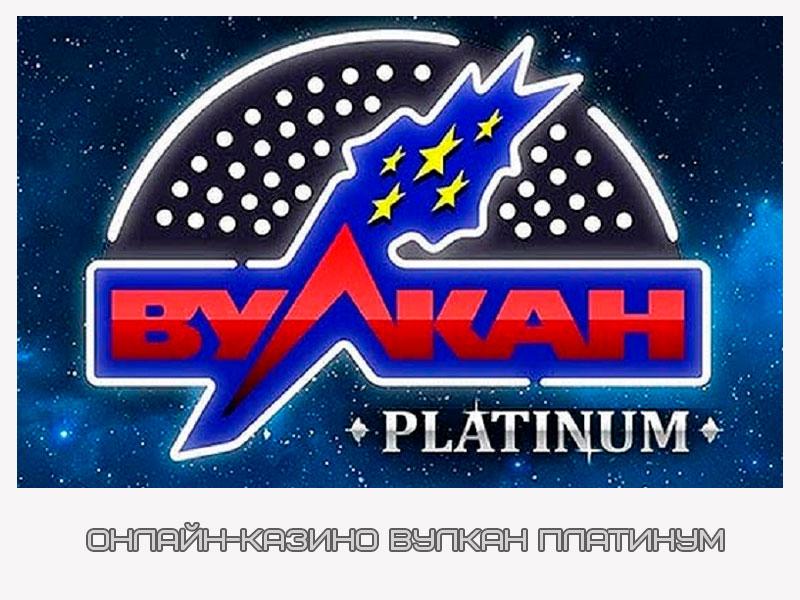 https vulkan platinum com