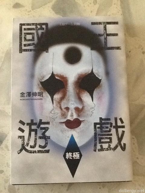 國王遊戲[終極] Book Cover