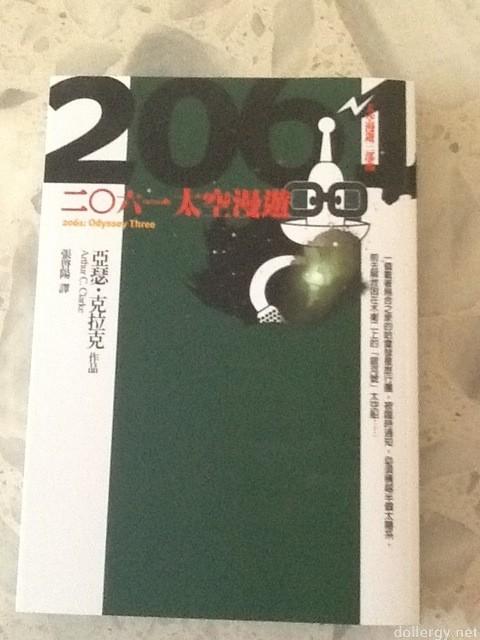 2010太空漫遊、2061太空漫遊 Book Cover