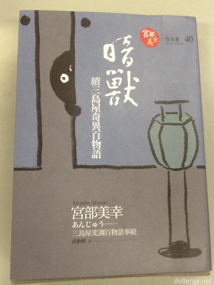 暗獸 續三島屋奇異百物語 Book Cover