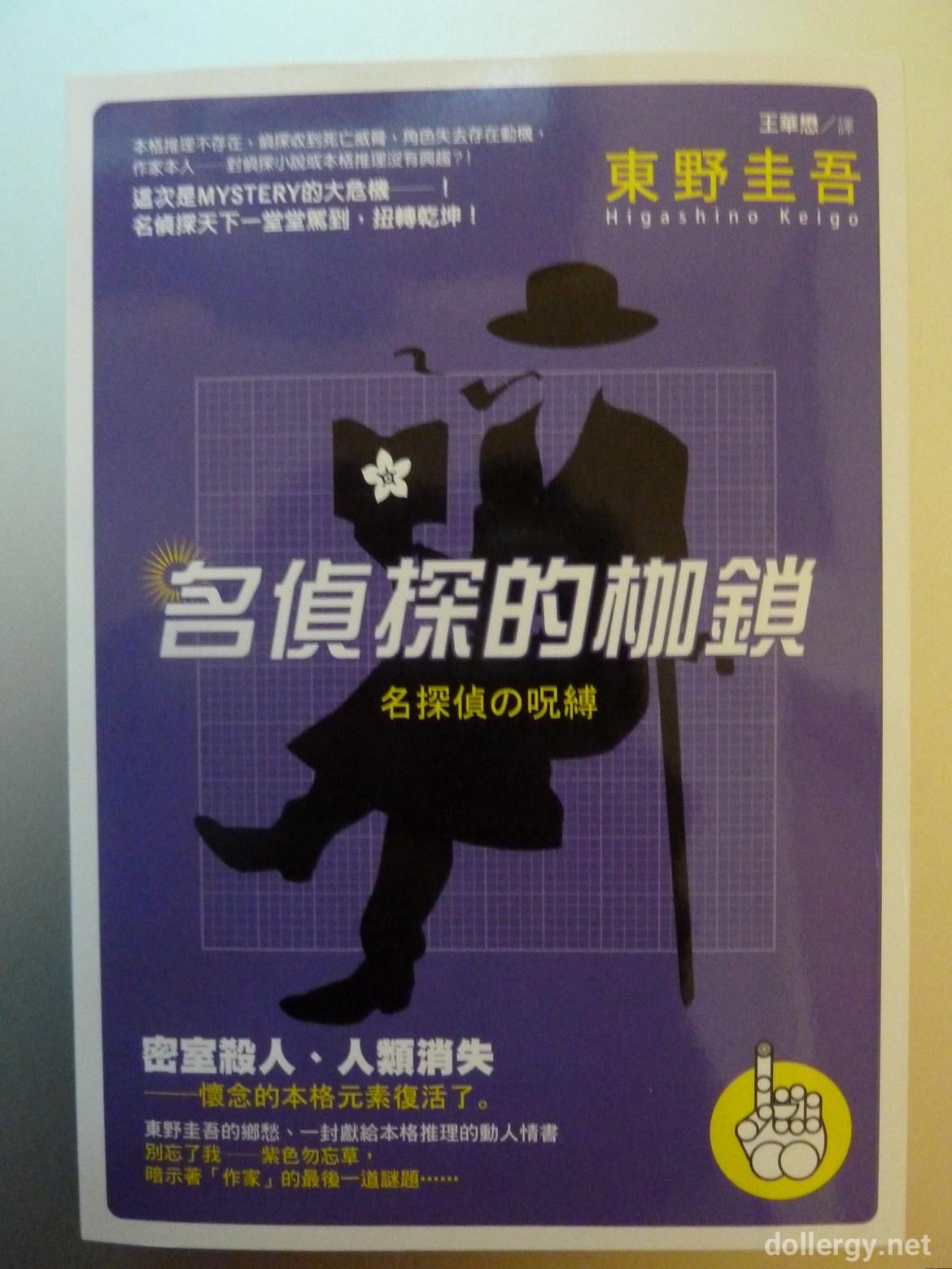 名偵探的枷鎖 Book Cover