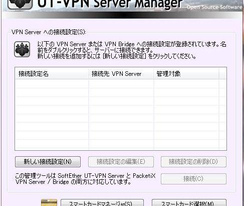 UT-VPNで東京〜札幌を結ぶ