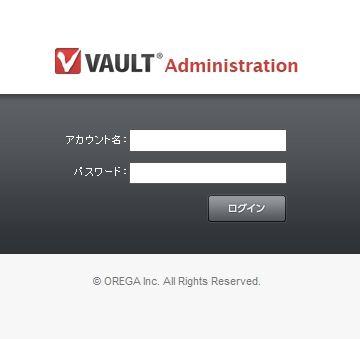 VVAULT2.0はWHS2011バックアップで使えるのか