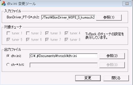 PX-W3PE+TVRock環境を新BS、CSチャンネルに設定する方法