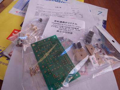 カマデン Tripath TA2020 Kit